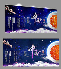炫彩中秋节月饼宣传促销海报