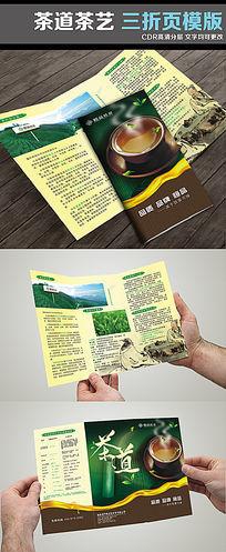 茶叶茶道三折页宣传册模版设计