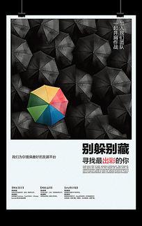 创意大气公司校园招聘会海报
