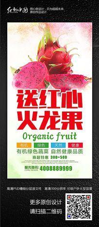 新鲜绿色火龙果水果海报设计图片