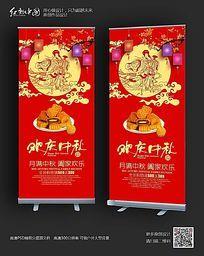 创意中秋节月饼促销易拉宝模板