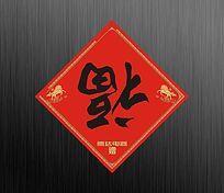 春节福字海报