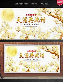 大气金色中秋节天涯共此时海报设计