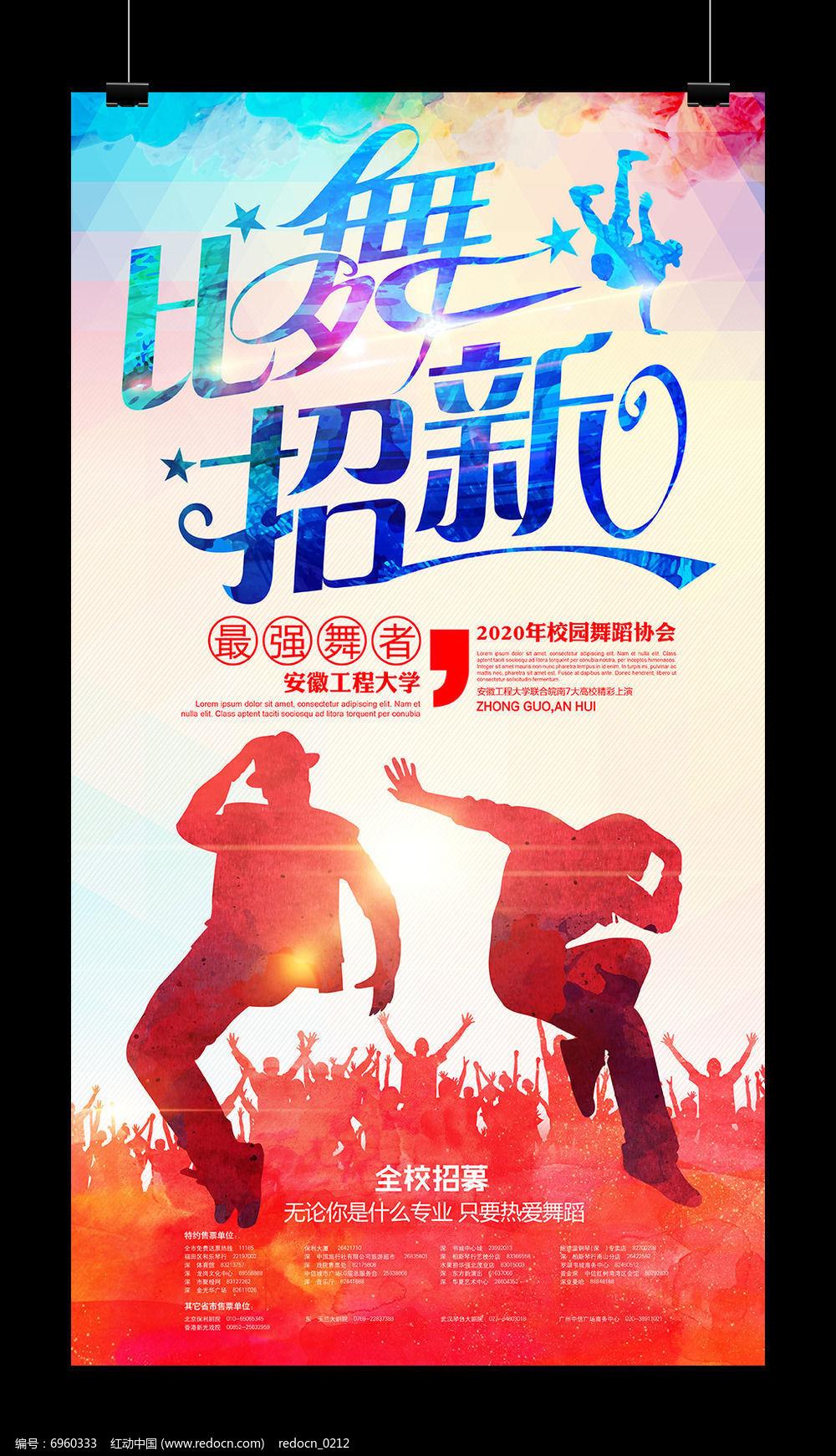 大学校园舞蹈街舞社团协会招新海报素材下载 编号6960333 红动网图片