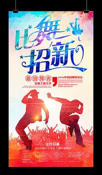 大学校园舞蹈街舞社团协会招新海报