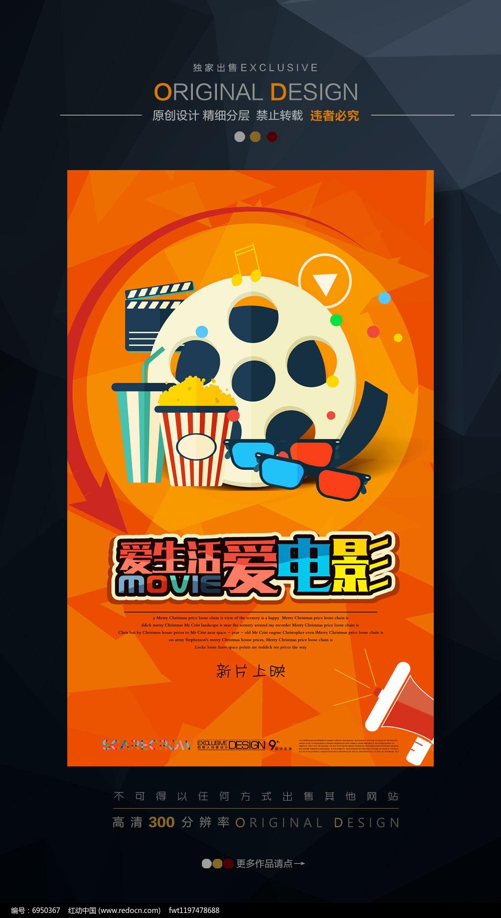 电影院手绘宣传海报psd素材下载
