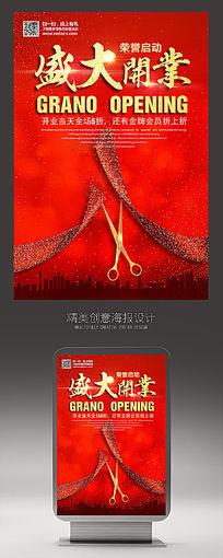 公司企业剪彩庆祝盛典开业海报