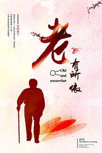 关爱空巢老人公益海报图片 关爱空巢老人公益海报设计素材图片