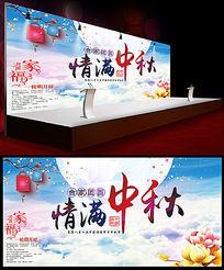 古典情满中秋中秋节宣传促销海报