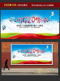 杭州G20峰会海报设计