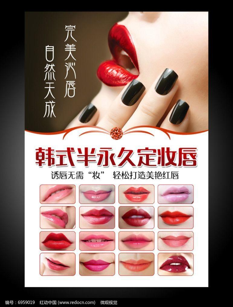 原创设计稿 海报设计/宣传单/广告牌 海报设计 韩式半永久定妆唇写真