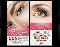 韩式睫毛海报定妆眉图片