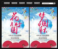 花好月圆时尚古典中秋节宣传海报宣传单