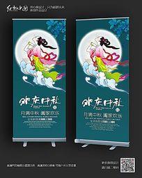 欢度中秋节时尚易拉宝设计