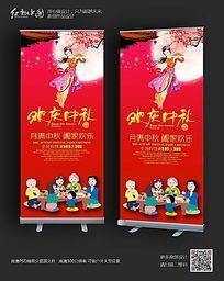 欢度中秋团圆惠节日易拉宝设计