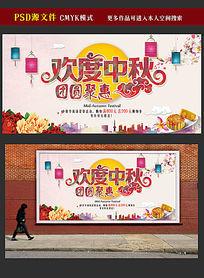 欢度中秋团圆聚惠海报模板设计