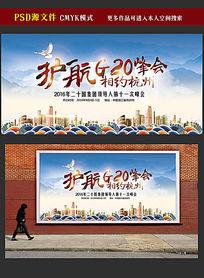 护航G20峰会海报模板
