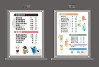 简洁奶茶价目表台卡
