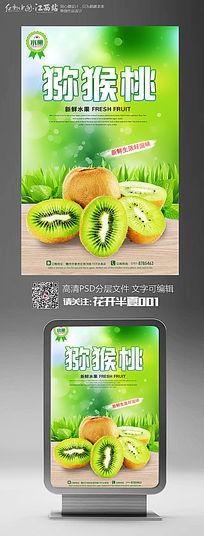 简约创意新鲜猕猴桃宣传促销海报设计