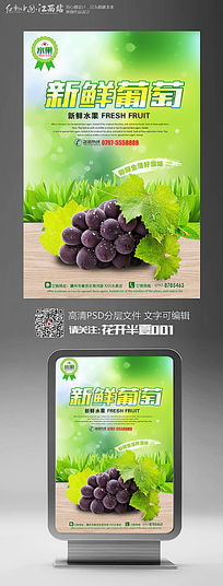 简约创意新鲜水果宣传促销海报设计