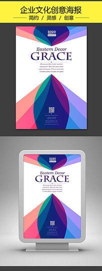 简约时尚彩虹条纹企业宣传海报