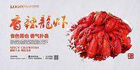 简约香辣龙虾海报