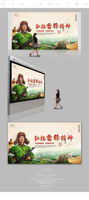 简约中国风弘扬雷锋精神宣传展板设计