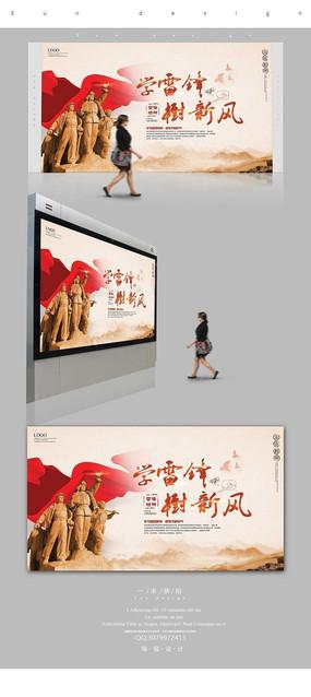 简约中国风学习雷锋精神宣传展板设计