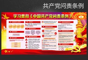 解读中国共产党问责条例内容展板