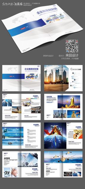 精品蓝色简洁大气画册设计模板