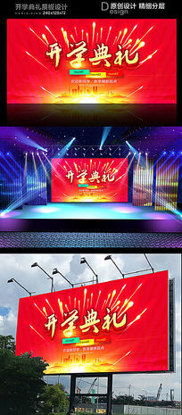 开学典礼活动展板模板