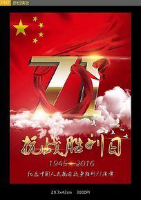 抗战胜利71周年海报模板