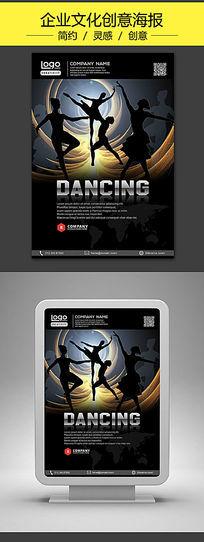 炫酷舞蹈艺术培训文化海报
