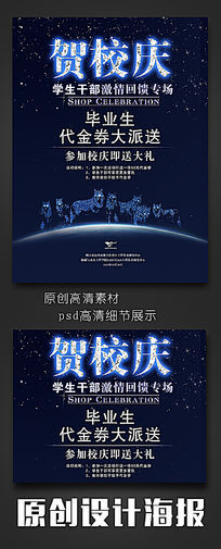 蓝色精致校庆海报