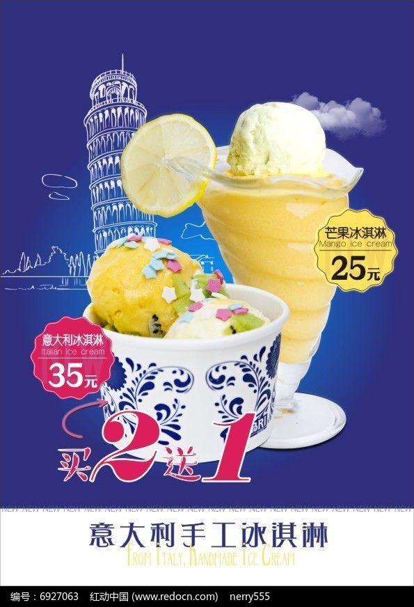 蓝色意大利冰淇淋海报图片