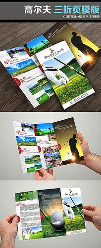 绿色高尔夫三折页宣传册