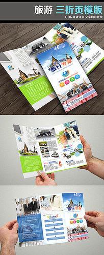 旅游三折页宣传册海报模版