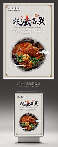 美食饮食文化宣传海报设计