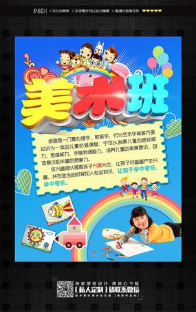 中国美院校庆海报手绘