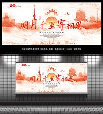 明月千里寄相思水彩风中秋节海报设计