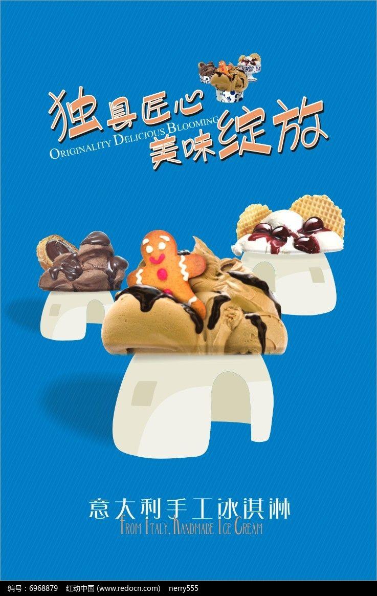 蘑菇房创意意大利手工冰淇淋海报图片