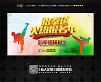 跆拳道武术培训班招生海报