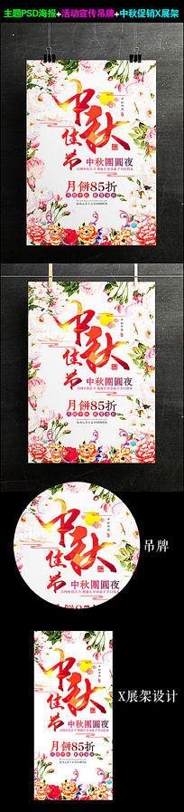 商场超市花朵中秋节促销海报设计素材