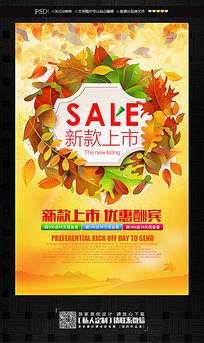商场促销新款上市宣传海报