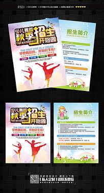 少儿舞蹈培训班秋季招生宣传单