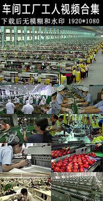 生产车间工厂工人高清视频合集
