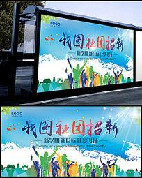 时尚新颖大学校园社团招新纳新宣传海报