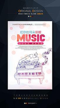 手绘钢琴培训班招生海报