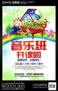 水彩创意音乐班招生海报设计