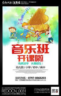 水彩创意音乐班招生宣传海报设计